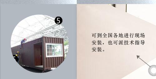 别墅集装箱
